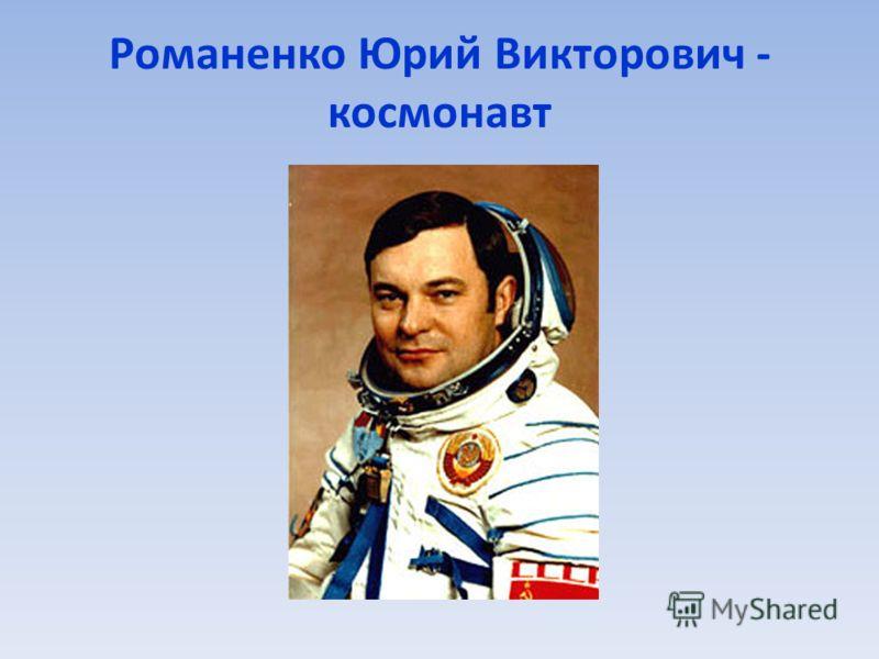 Романенко Юрий Викторович - космонавт