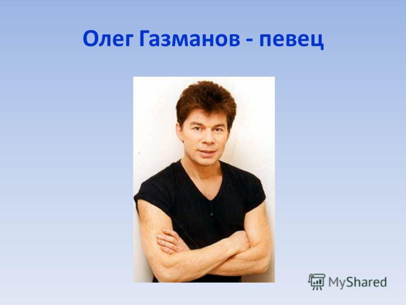 Олег Газманов - певец