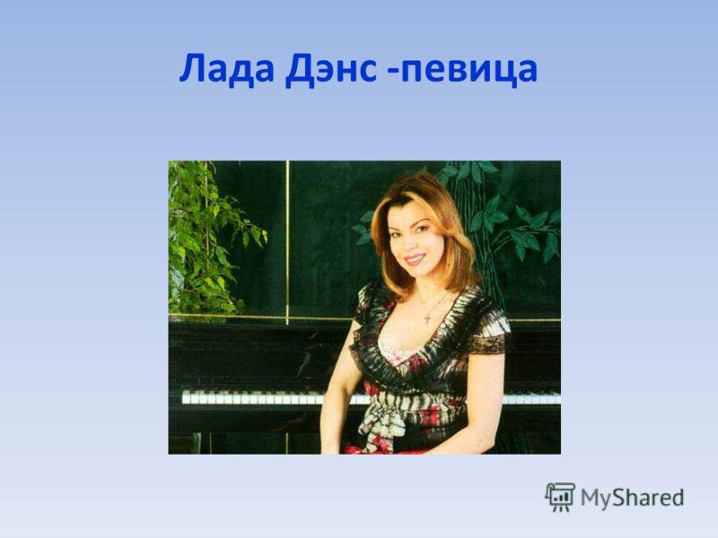 Лада Дэнс -певица