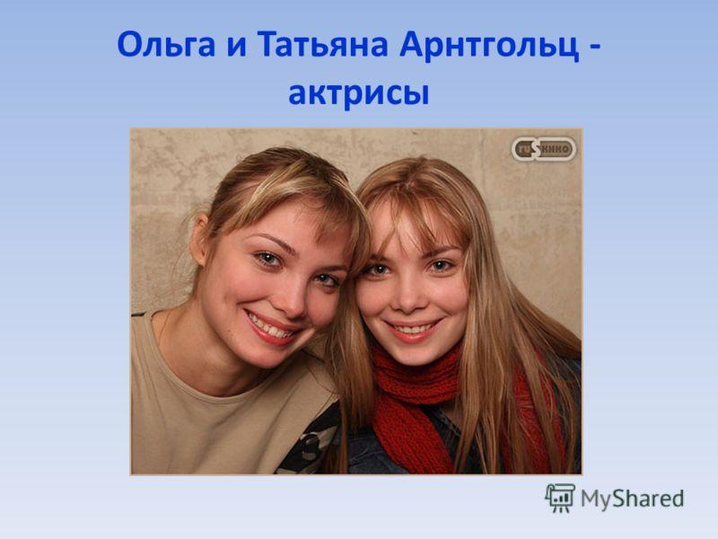 Ольга и Татьяна Арнтгольц - актрисы