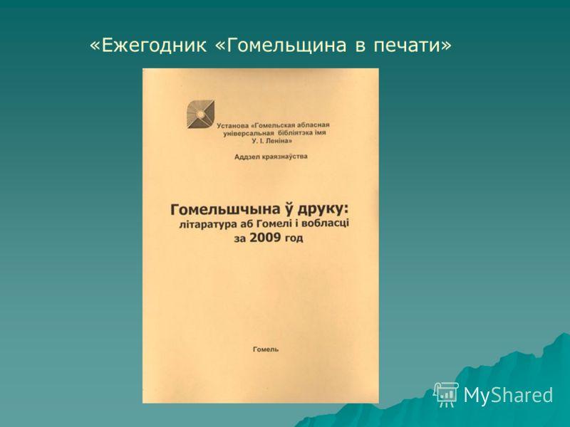 «Ежегодник «Гомельщина в печати»