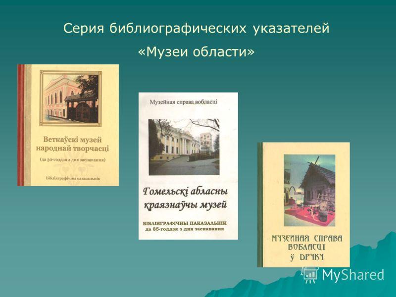 Серия библиографических указателей «Музеи области»