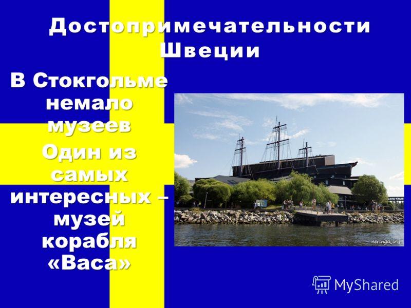 Достопримечательности Швеции В Стокгольме немало музеев Один из самых интересных – музей корабля «Васа»