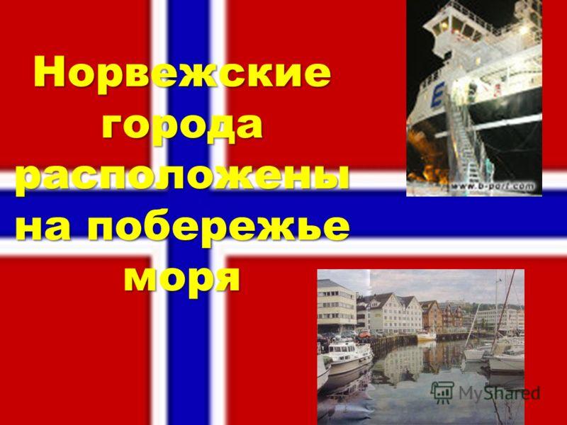 Норвежские города расположены на побережье моря