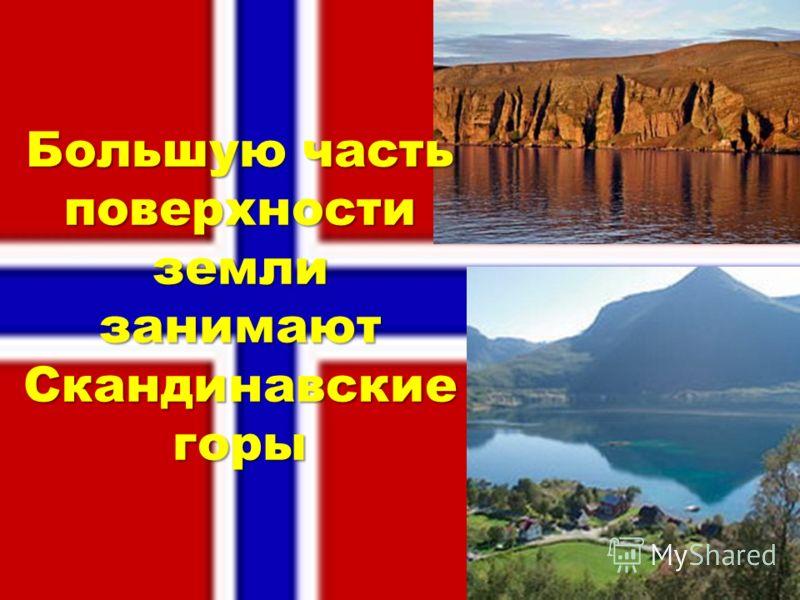 Большую часть поверхности земли занимают Скандинавские горы