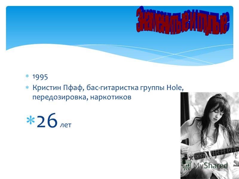 1995 Кристин Пфаф, бас-гитаристка группы Hole, передозировка, наркотиков 26 лет