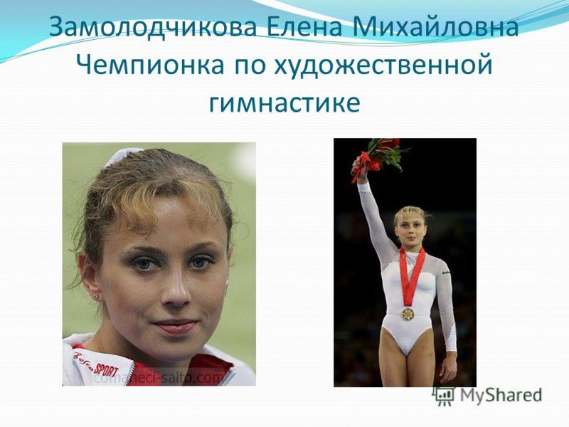 Замолодчикова Елена Михайловна Чемпионка по художественной гимнастике