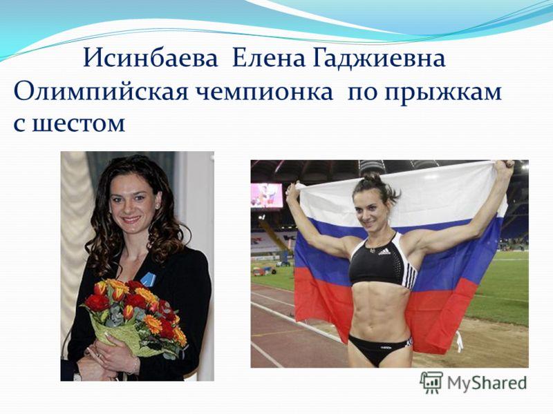 Исинбаева Елена Гаджиевна Олимпийская чемпионка по прыжкам с шестом
