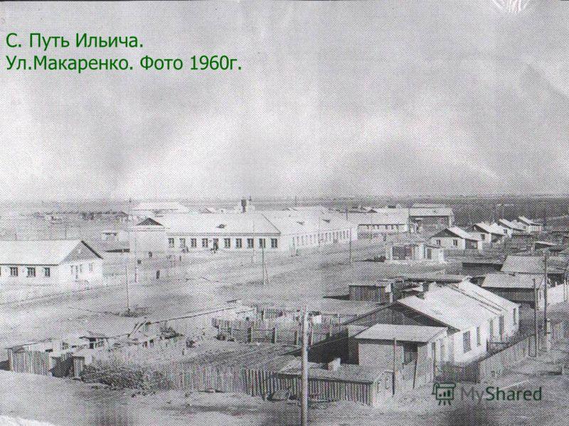 С. Путь Ильича. Ул.Макаренко. Фото 1960г.