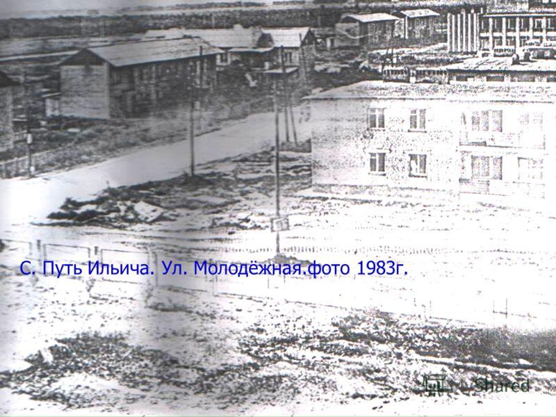 С. Путь Ильича. Ул. Молодёжная.фото 1983г.