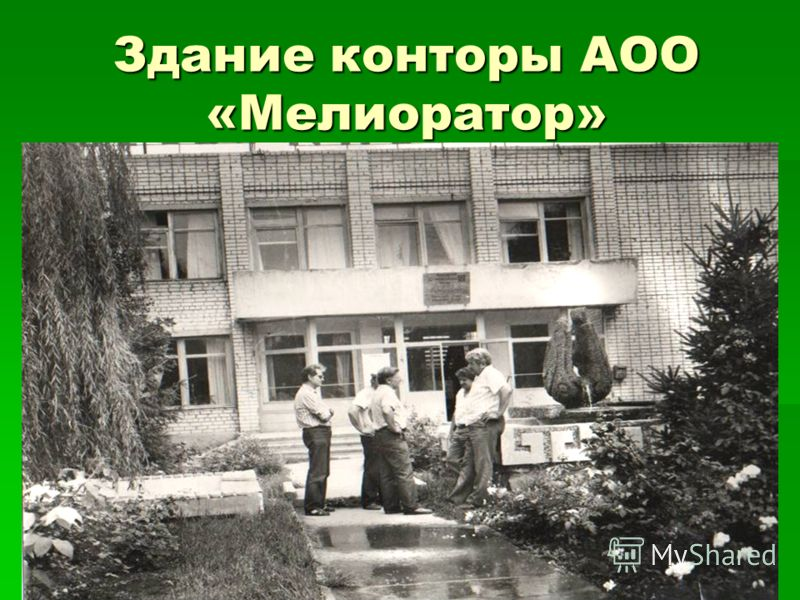 Здание конторы АОО «Мелиоратор»