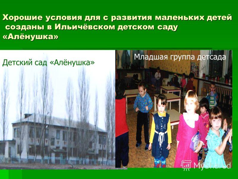Хорошие условия для с развития маленьких детей созданы в Ильичёвском детском саду «Алёнушка» Детский сад «Алёнушка» Младшая группа детсада