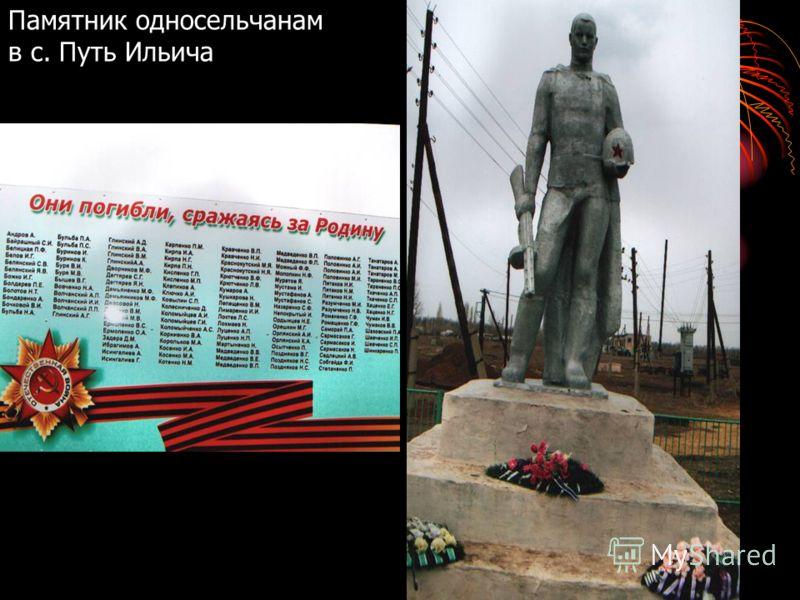 Памятник односельчанам в с. Путь Ильича