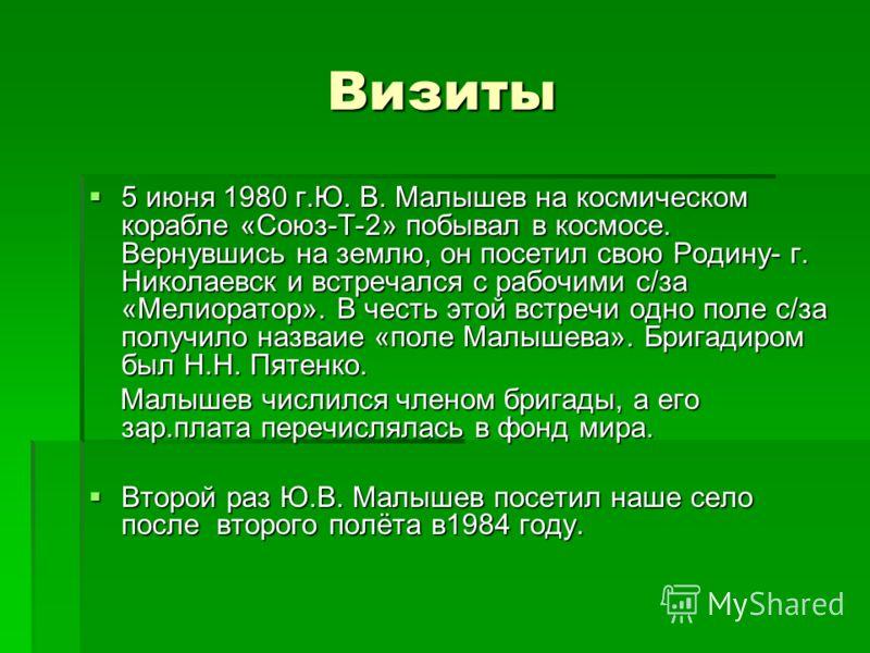 Визиты 5 июня 1980 г.Ю. В. Малышев на космическом корабле «Союз-Т-2» побывал в космосе. Вернувшись на землю, он посетил свою Родину- г. Николаевск и встречался с рабочими с/за «Мелиоратор». В честь этой встречи одно поле с/за получило назваие «поле М