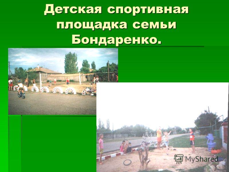 Детская спортивная площадка семьи Бондаренко.