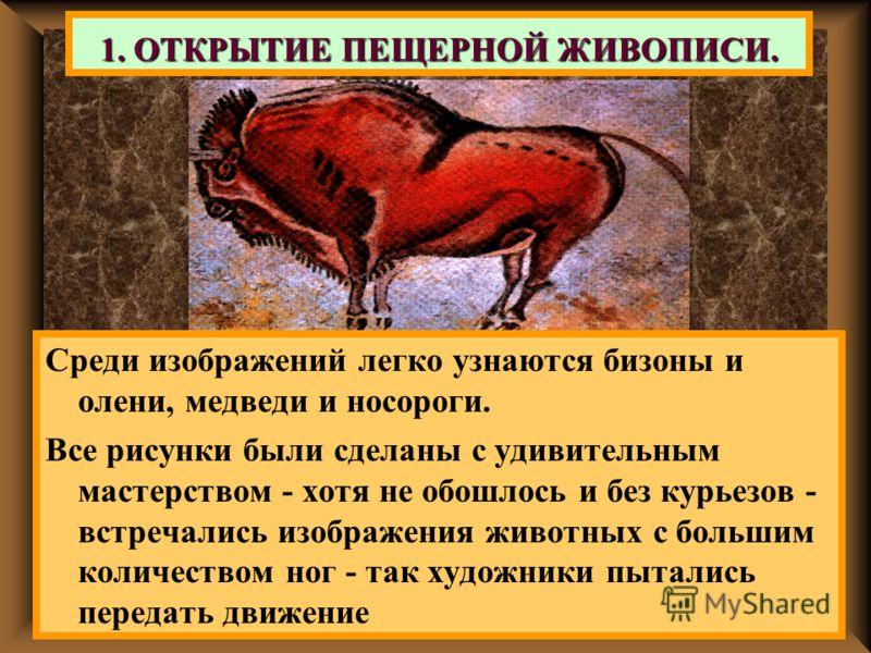 Среди изображений легко узнаются бизоны и олени, медведи и носороги. Все рисунки были сделаны с удивительным мастерством - хотя не обошлось и без курьезов - встречались изображения животных с большим количеством ног - так художники пытались передать