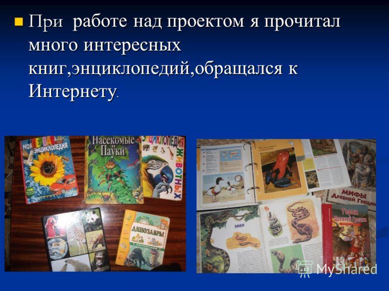 При работе над проектом я прочитал много интересных книг,энциклопедий,обращался к Интернету. При работе над проектом я прочитал много интересных книг,энциклопедий,обращался к Интернету.