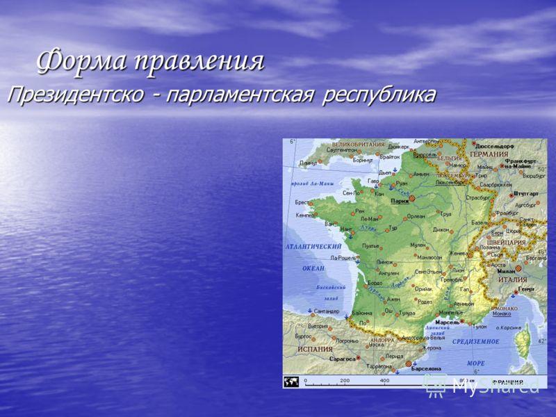 Форма правления Президентско - парламентская республика