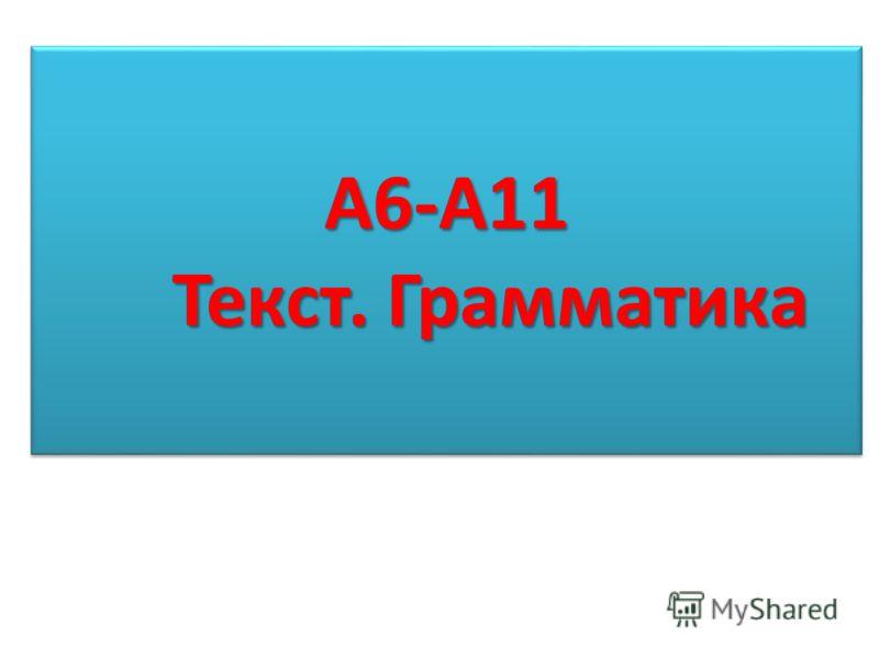А6-А11 Текст. Грамматика
