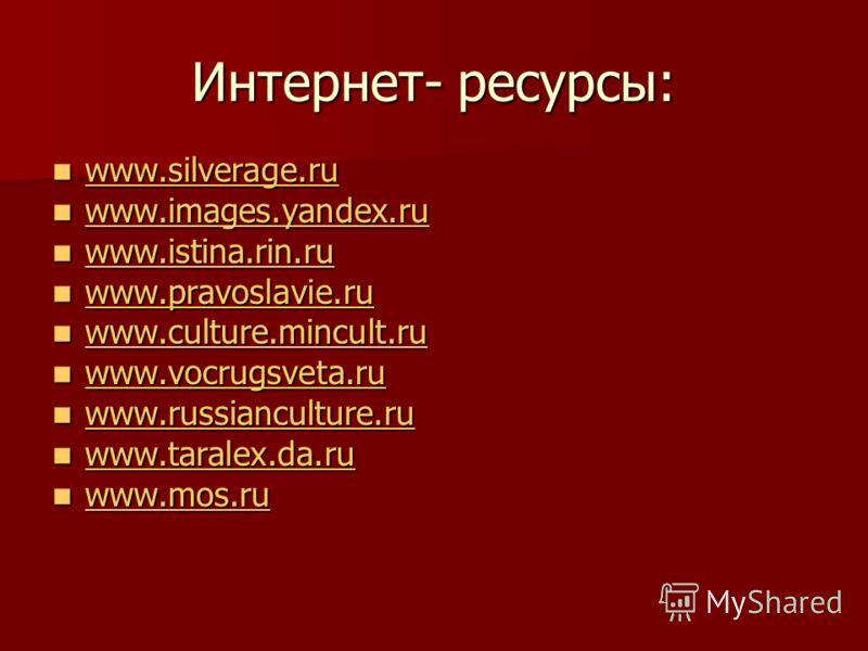 Интернет- ресурсы: www.silverage.ru www.silverage.ru www.silverage.ru www.images.yandex.ru www.images.yandex.ru www.images.yandex.ru www.istina.rin.ru www.istina.rin.ru www.istina.rin.ru www.pravoslavie.ru www.pravoslavie.ru www.pravoslavie.ru www.cu
