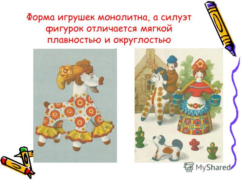Форма игрушек монолитна, а силуэт фигурок отличается мягкой плавностью и округлостью
