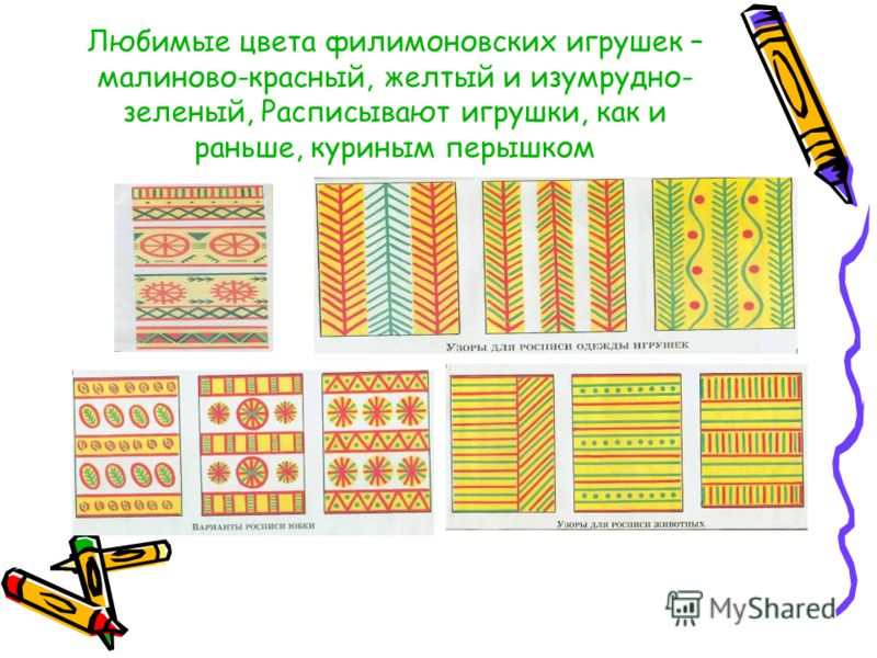 Любимые цвета филимоновских игрушек – малиново-красный, желтый и изумрудно- зеленый, Расписывают игрушки, как и раньше, куриным перышком