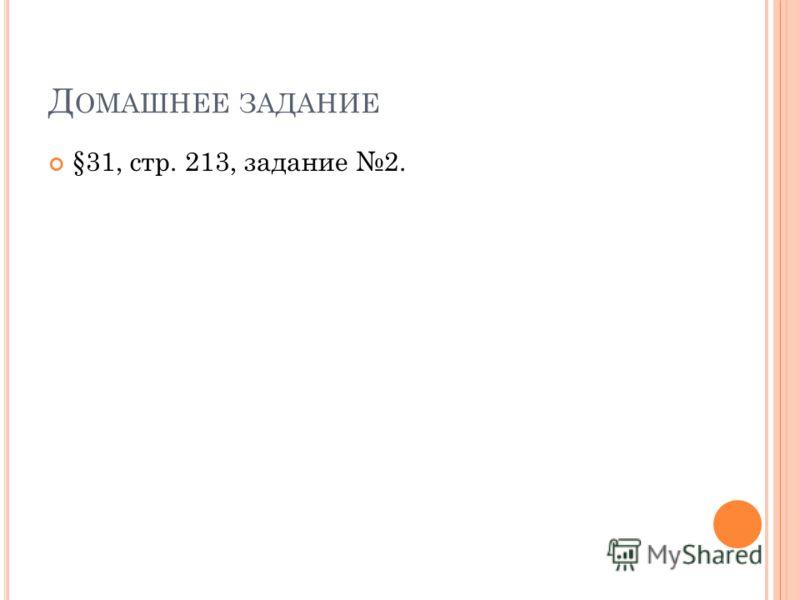 Д ОМАШНЕЕ ЗАДАНИЕ §31, стр. 213, задание 2.