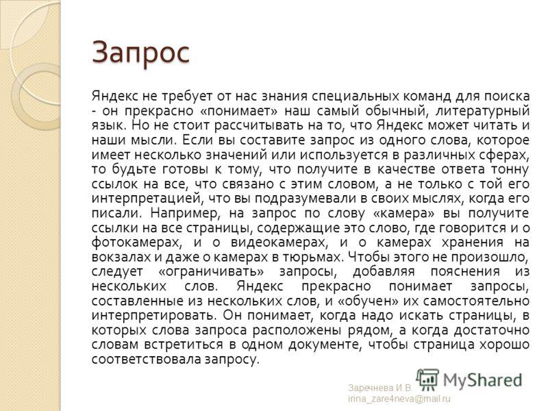 Запрос Яндекс не требует от нас знания специальных команд для поиска - он прекрасно « понимает » наш самый обычный, литературный язык. Но не стоит рассчитывать на то, что Яндекс может читать и наши мысли. Если вы составите запрос из одного слова, кот