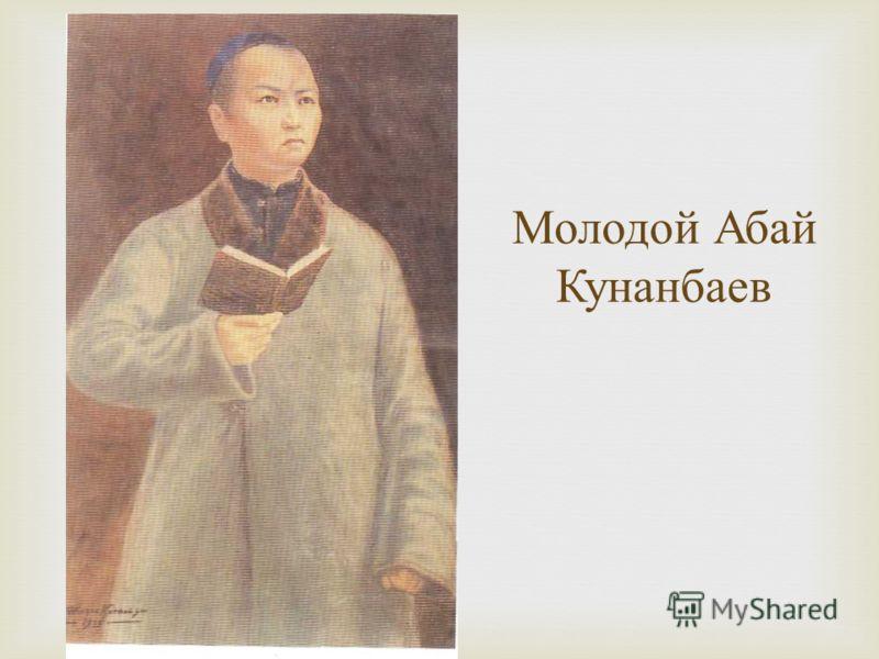 Молодой Абай Кунанбаев