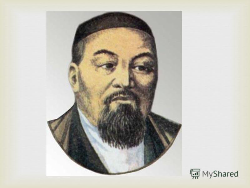 Скачать Презентацию про Абай Кунанбаева на Казахском