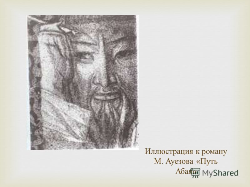 Иллюстрация к роману М. Ауезова « Путь Абая »