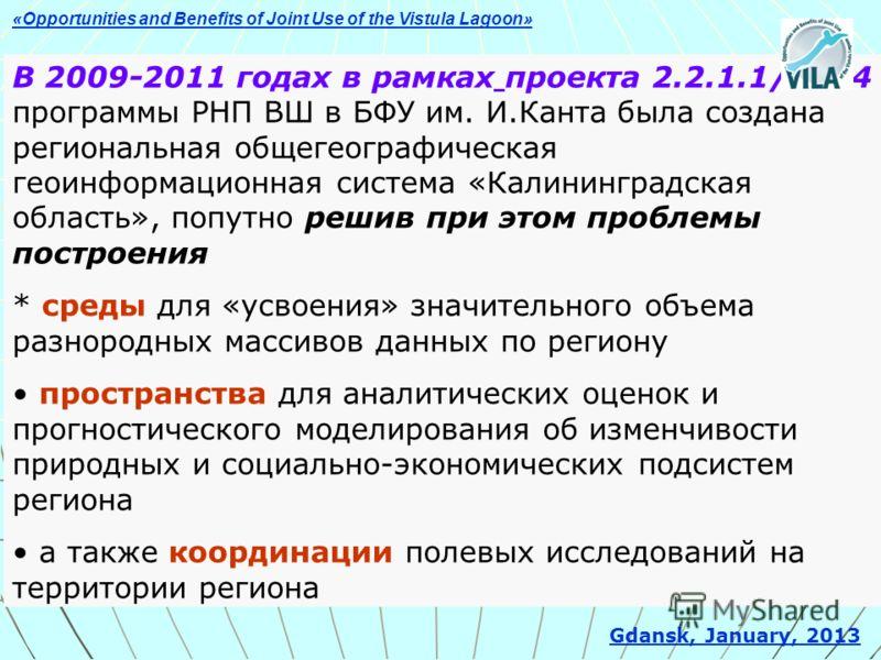 В 2009-2011 годах в рамках проекта 2.2.1.1/3714 программы РНП ВШ в БФУ им. И.Канта была создана региональная общегеографическая геоинформационная система «Калининградская область», попутно решив при этом проблемы построения * среды для «усвоения» зна