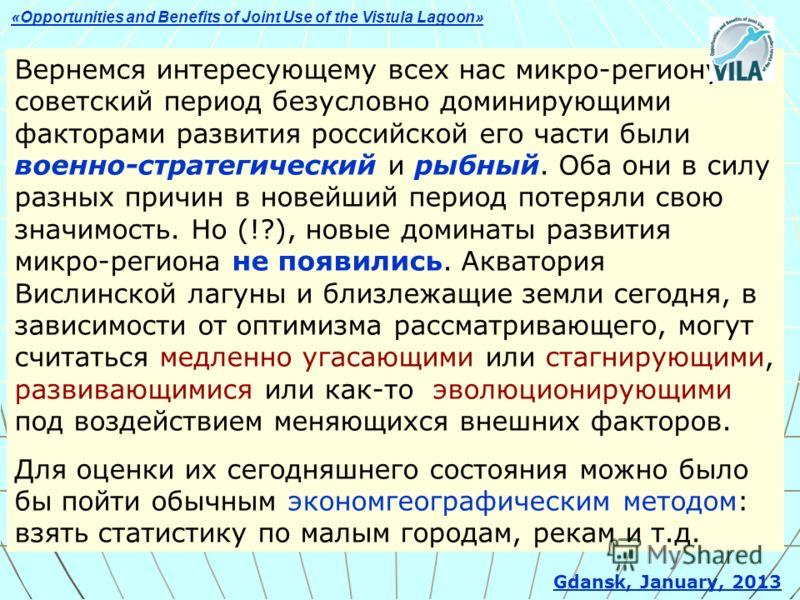 Вернемся интересующему всех нас микро-региону. В советский период безусловно доминирующими факторами развития российской его части были военно-стратегический и рыбный. Оба они в силу разных причин в новейший период потеряли свою значимость. Но (!?),