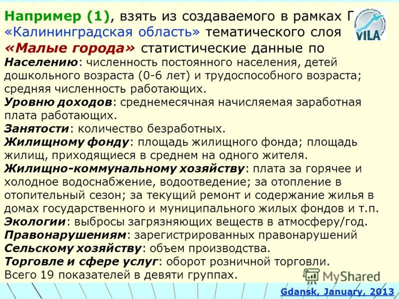 Например (1), взять из создаваемого в рамках ГИС «Калининградская область» тематического слоя «Малые города» статистические данные по Населению: численность постоянного населения, детей дошкольного возраста (0-6 лет) и трудоспособного возраста; средн