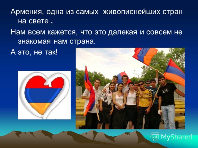 Армения, одна из самых живописнейших стран на свете. Нам всем кажется, что это далекая и совсем не знакомая нам страна. А это, не так!