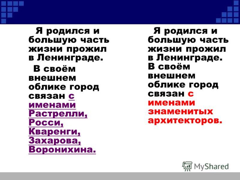 Я родился и большую часть жизни прожил в Ленинграде. В своём внешнем облике город связан с именами Растрелли, Росси, Кваренги, Захарова, Воронихина. Я родился и большую часть жизни прожил в Ленинграде. В своём внешнем облике город связан с именами зн