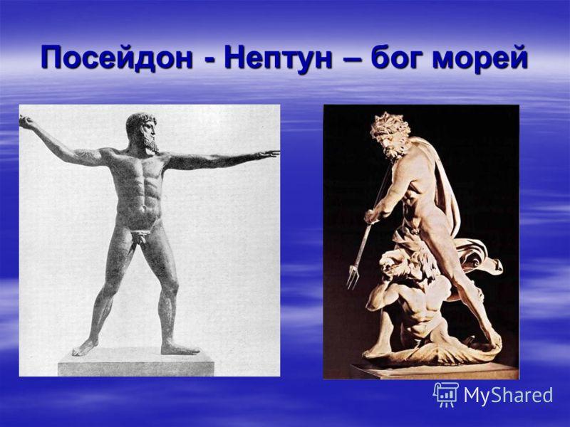 Посейдон - Нептун – бог морей