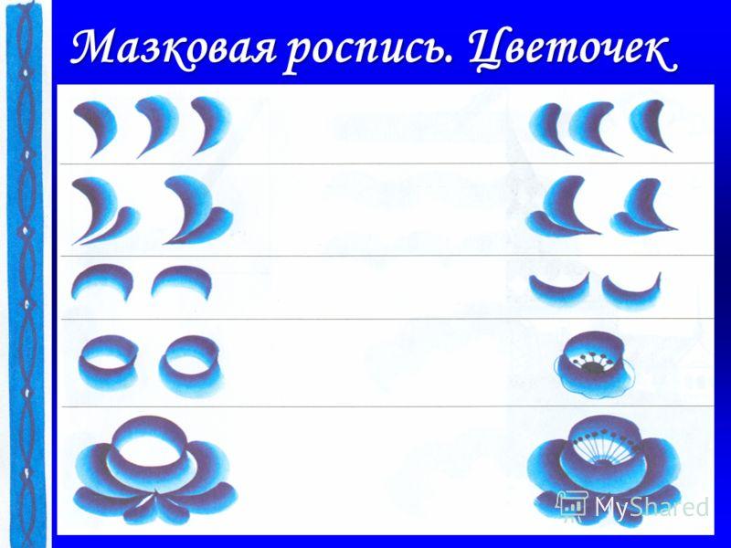 Мазковая роспись. Цветочек