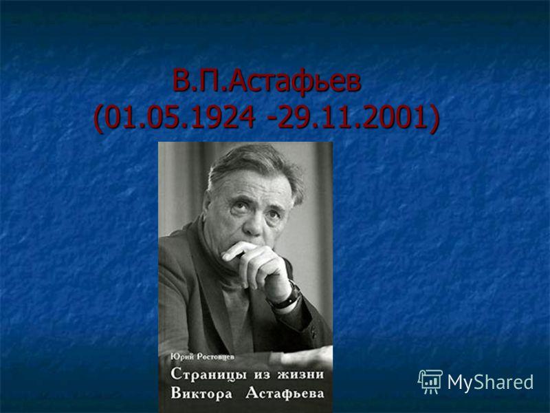В.П.Астафьев (01.05.1924 -29.11.2001)