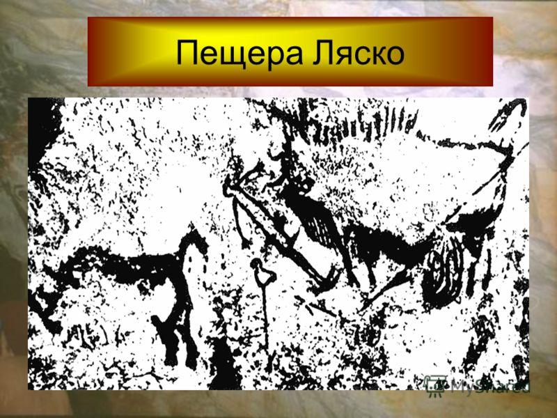 Пещера Ляско