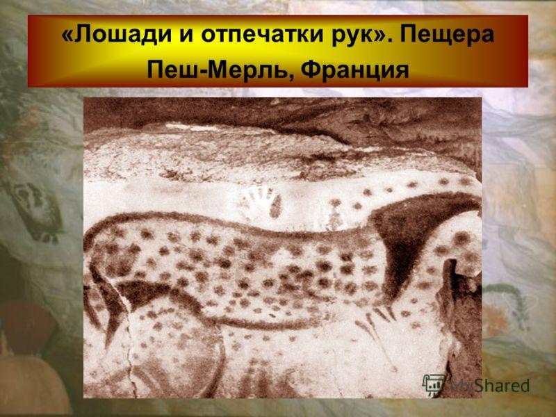 «Лошади и отпечатки рук». Пещера Пеш-Мерль, Франция