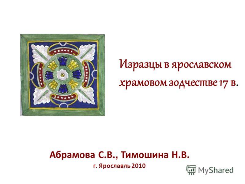 Изразцы в ярославском храмовом зодчестве 17 в. Абрамова С.В., Тимошина Н.В. г. Ярославль 2010