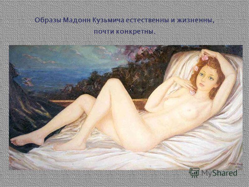 Образы Мадонн Кузьмича естественны и жизненны, почти конкретны.