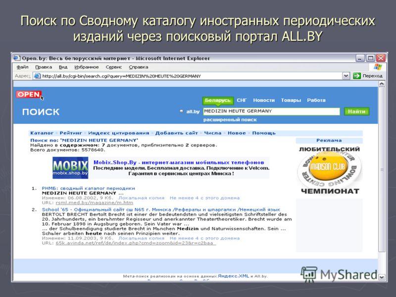 Поиск по Сводному каталогу иностранных периодических изданий через поисковый портал ALL.BY