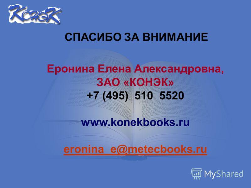 Еронина Елена Александровна, ЗАО «КОНЭК» +7 (495) 510 5520 www.konekbooks.ru eronina_e@metecbooks.ru СПАСИБО ЗА ВНИМАНИЕ