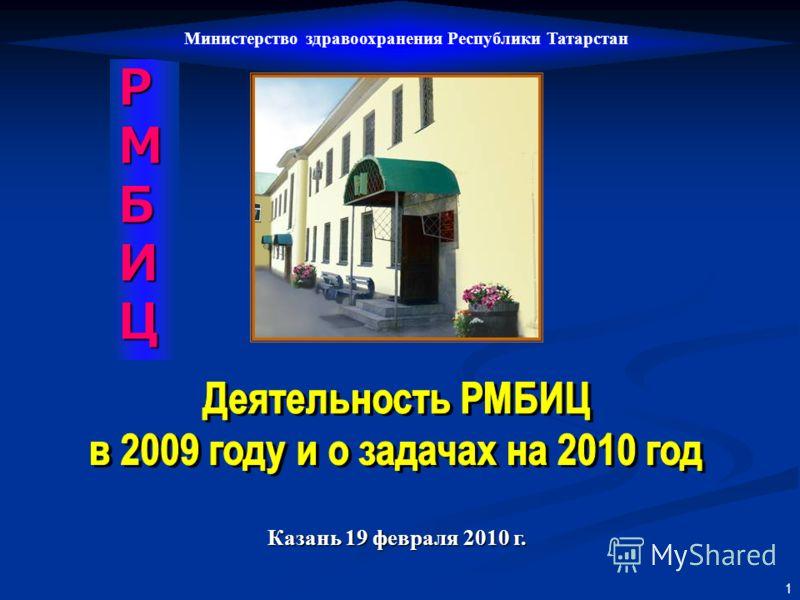 1 РМБИЦРМБИЦРМБИЦРМБИЦ Казань 19 февраля 2010 г. Министерство здравоохранения Республики Татарстан