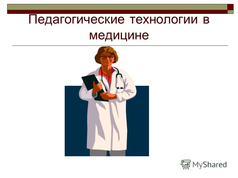 Педагогические технологии в медицине