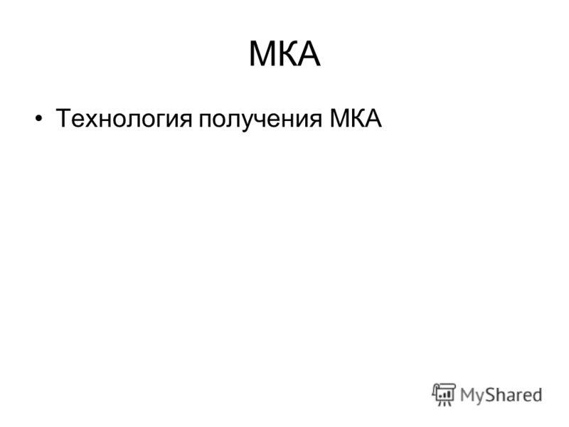 МКА Технология получения МКА