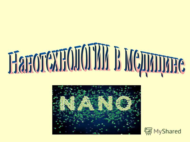 виды нанотехнологий