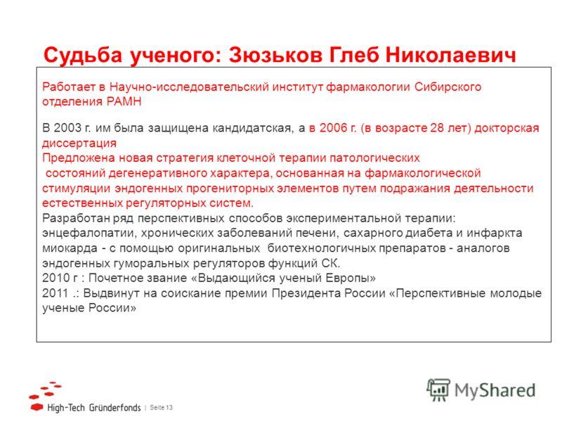 | Seite 13 Работает в Научно-исследовательский институт фармакологии Сибирского отделения РАМН В 2003 г. им была защищена кандидатская, а в 2006 г. (в возрасте 28 лет) докторская диссертация Предложена новая стратегия клеточной терапии патологических